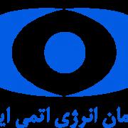 اخذ مجوز سازمان انرژی اتمی